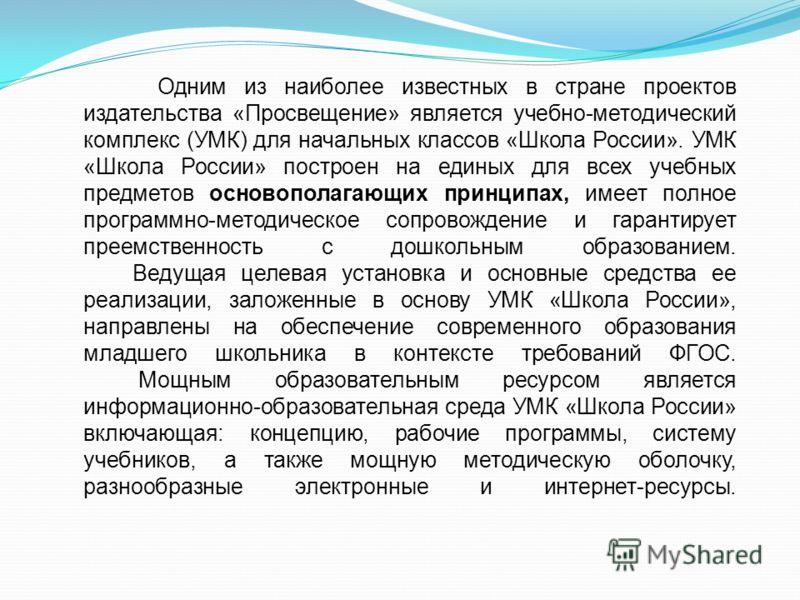 Одним из наиболее известных в стране проектов издательства «Просвещение» является учебно-методический комплекс (УМК) для начальных классов «Школа России». УМК «Школа России» построен на единых для всех учебных предметов основополагающих принципах, им