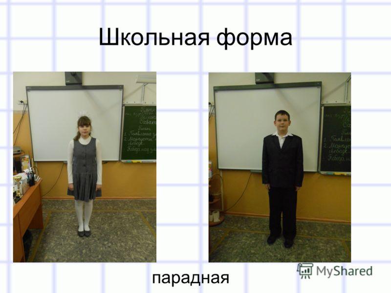 Школьная форма парадная