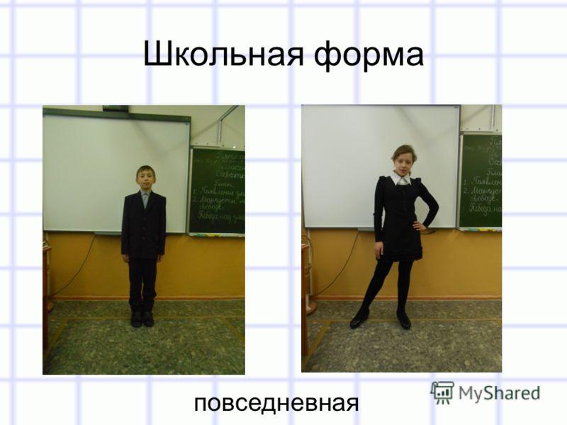 Школьная форма повседневная