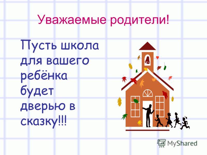 Уважаемые родители! Пусть школа для вашего ребёнка будет дверью в сказку!!!