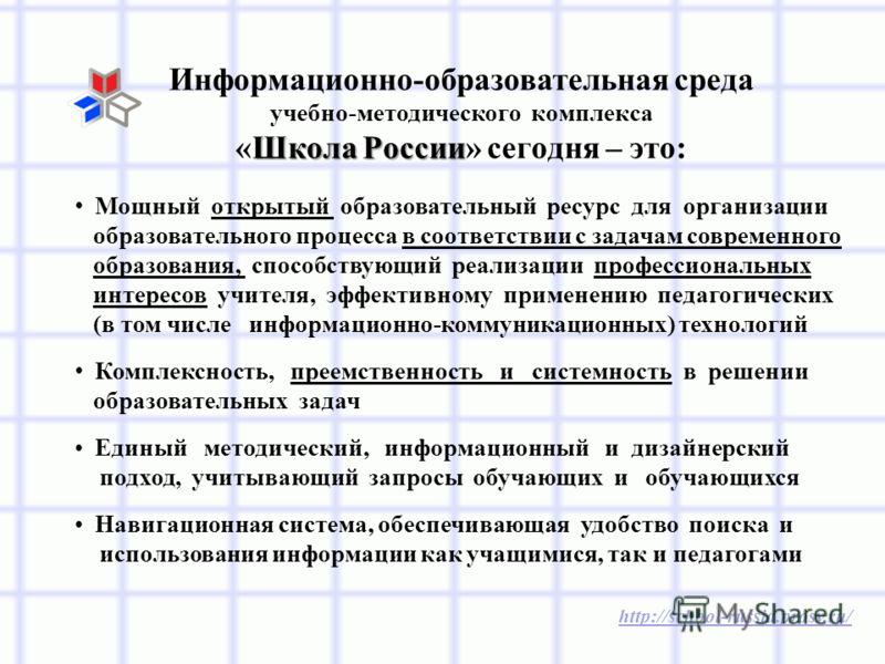 Школа России Информационно-образовательная среда учебно-методического комплекса «Школа России» сегодня – это: Мощный открытый образовательный ресурс для организации образовательного процесса в соответствии с задачам современного образования, способст