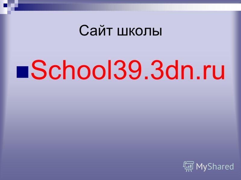 Сайт школы School39.3dn.ru