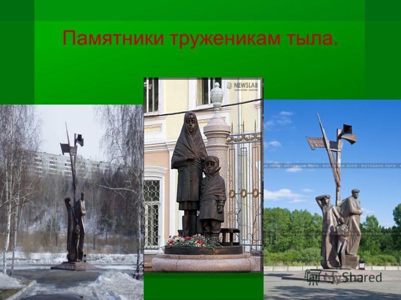 Памятники труженикам тыла.