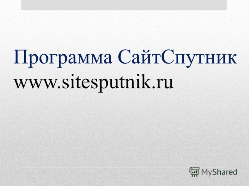 Программа СайтСпутник www.sitesputnik.ru