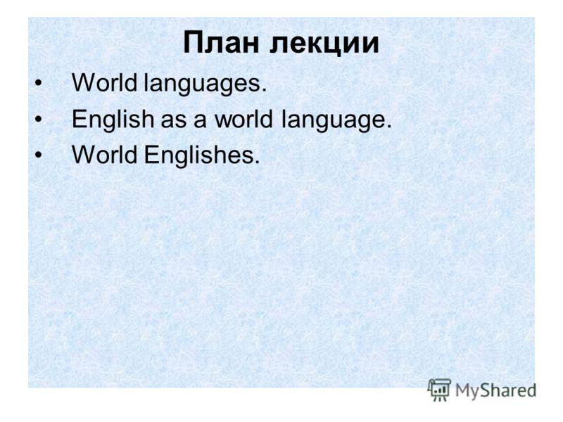 План лекции World languages. English as a world language. World Englishes.