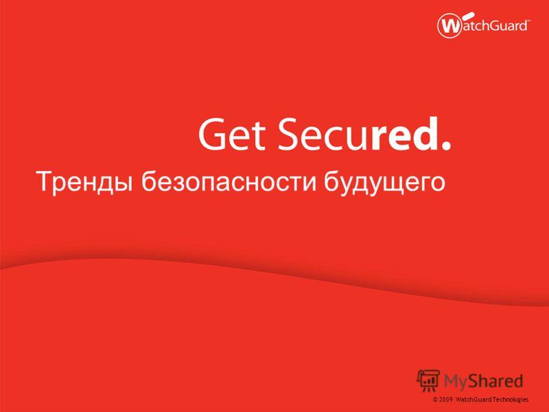 © 2009 WatchGuard Technologies Тренды безопасности будущего