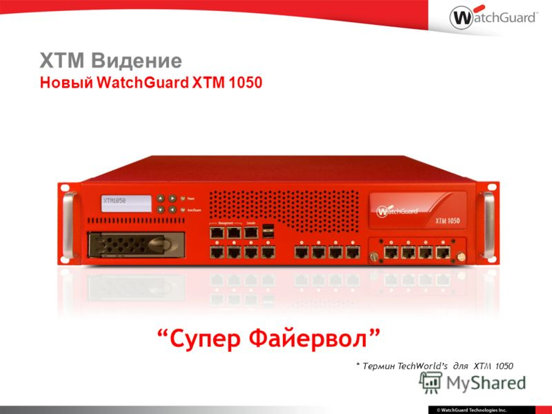 * Термин TechWorlds для XTM 1050 Супер Файервол XTM Видение Новый WatchGuard XTM 1050
