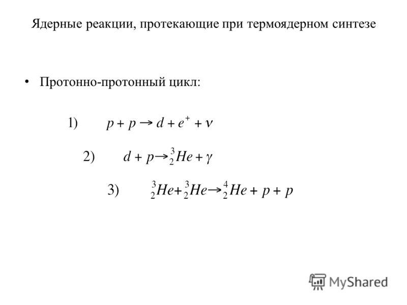 Ядерные реакции, протекающие при термоядерном синтезе Протонно-протонный цикл: