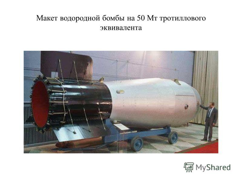 Макет водородной бомбы на 50 Мт тротиллового эквивалента