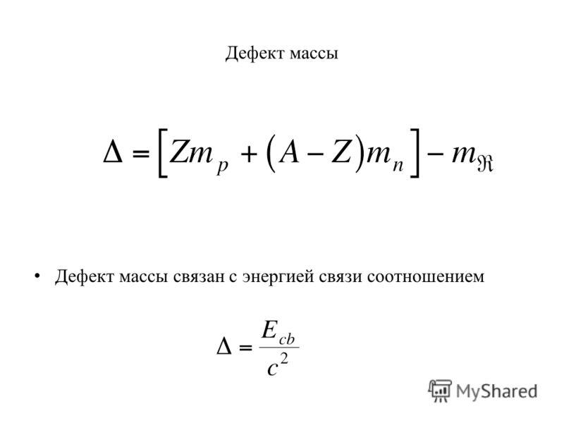 Дефект массы Дефект массы связан с энергией связи соотношением
