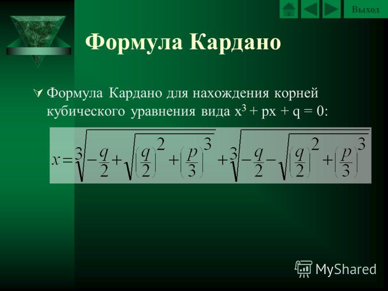 Выход Формула Кардано Формула Кардано для нахождения корней кубического уравнения вида x 3 + px + q = 0: