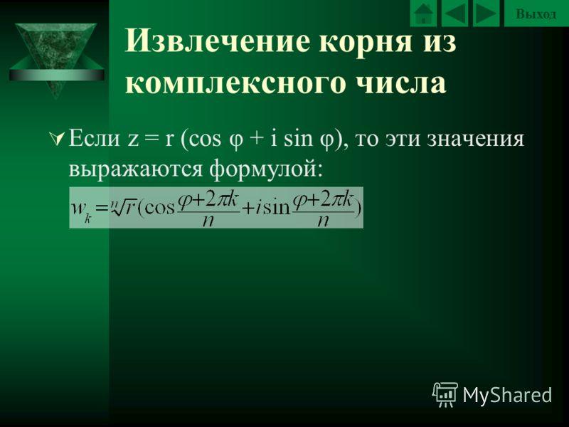 Выход Извлечение корня из комплексного числа Если z = r (cos φ + i sin φ), то эти значения выражаются формулой: