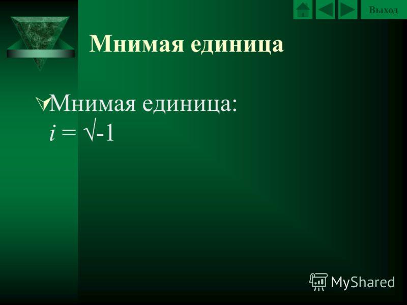Выход Мнимая единица Мнимая единица: i = -1