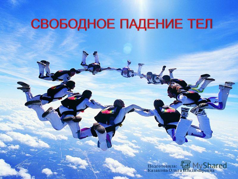 Подготовила: Казакова Ольга Владимировна