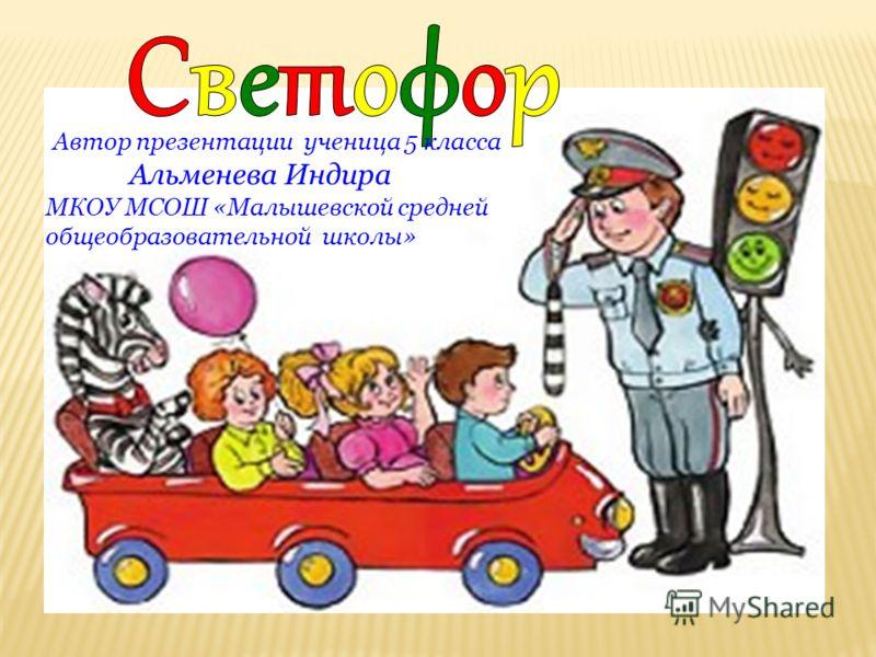 Автор презентации ученица 5 класса Альменева Индира МКОУ МСОШ «Малышевской средней общеобразовательной школы»