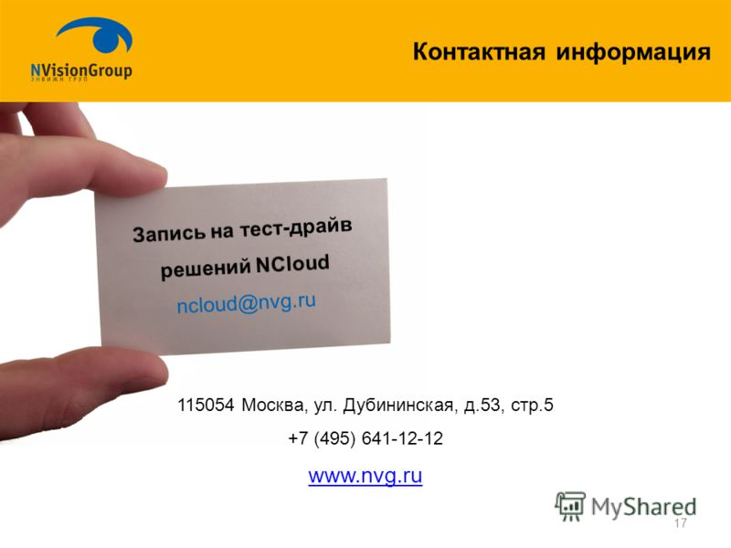 115054 Москва, ул. Дубининская, д.53, стр.5 +7 (495) 641-12-12 www.nvg.ru www.nvg.ru Контактная информация 17