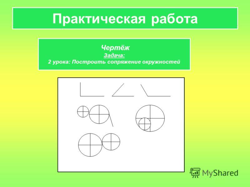 Сопряжение окружности и прямой Виды сопряжения: