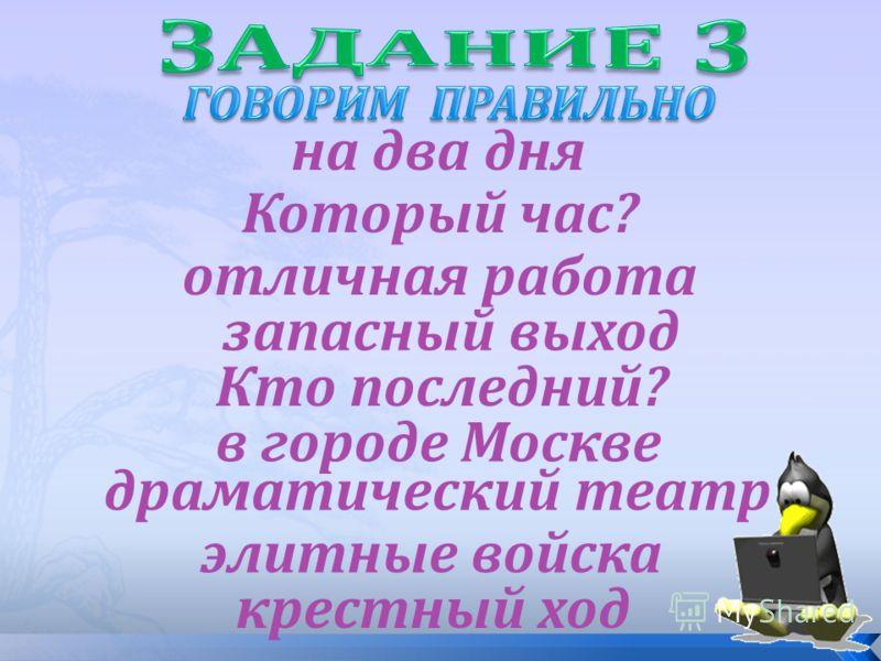 на два дня Который час? отличная работа запасный выход Кто последний? в городе Москве драматический театр элитные войска крестный ход