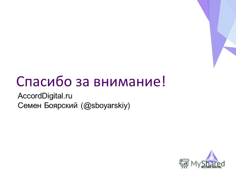 Спасибо за внимание! AccordDigital.ru Семен Боярский (@sboyarskiy)