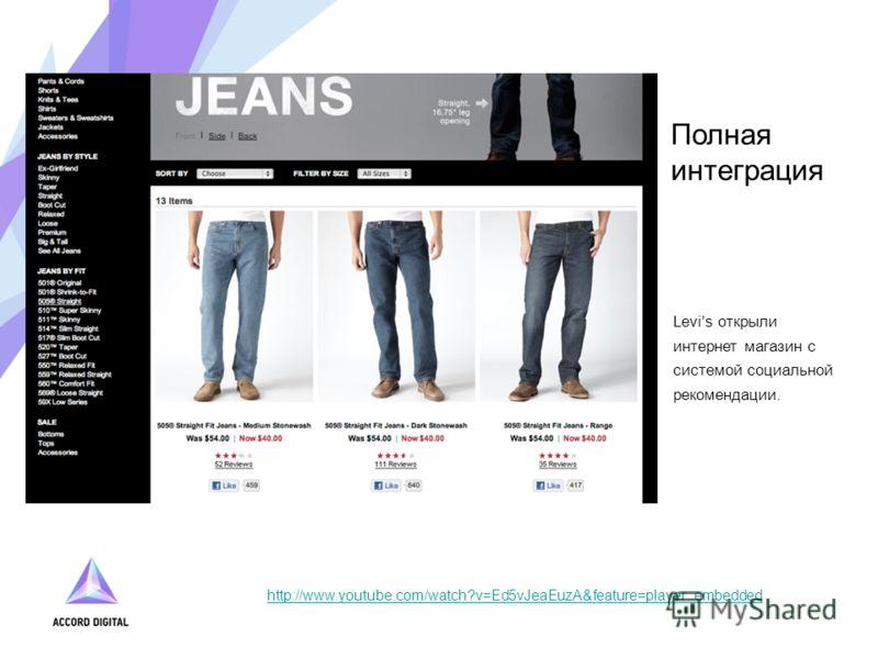 Полная интеграция Levis открыли интернет магазин с системой социальной рекомендации. http://www.youtube.com/watch?v=Ed5vJeaEuzA&feature=player_embedded