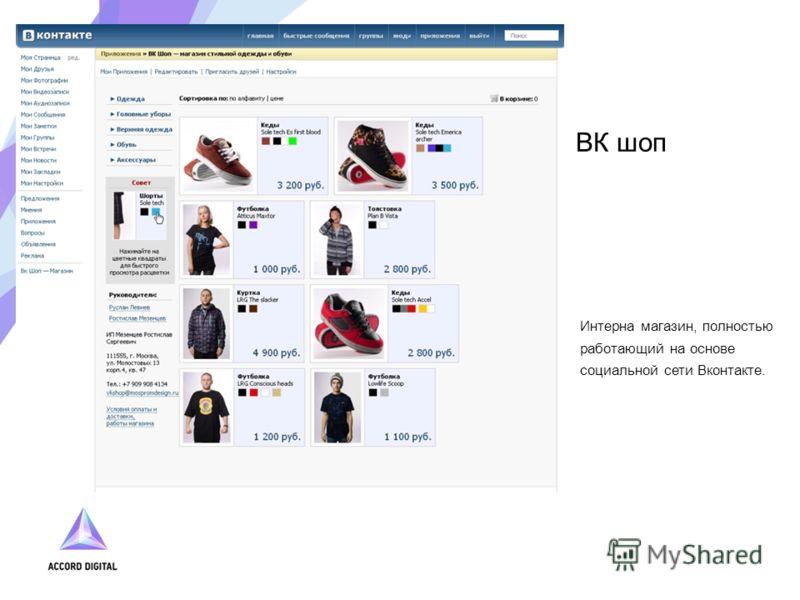 ВК шоп Интерна магазин, полностью работающий на основе социальной сети Вконтакте.