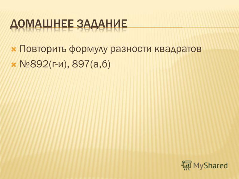 Повторить формулу разности квадратов 892(г-и), 897(а,б)