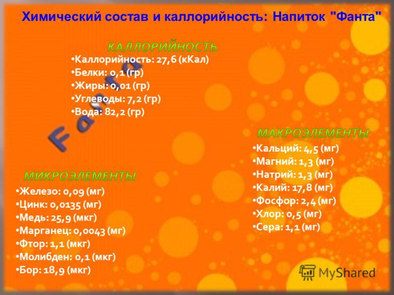Каллорийность: 27,6 (кКал) Белки: 0,1 (гр) Жиры: 0,01 (гр) Углеводы: 7,2 (гр) Вода: 82,2 (гр) Кальций: 4,5 (мг) Магний: 1,3 (мг) Натрий: 1,3 (мг) Калий: 17,8 (мг) Фосфор: 2,4 (мг) Хлор: 0,5 (мг) Сера: 1,1 (мг) Железо: 0,09 (мг) Цинк: 0,0135 (мг) Медь