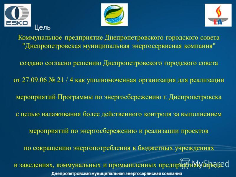 Цель Днепропетровская муниципальная энергосервисная компания Коммунальное предприятие Днепропетровского городского совета