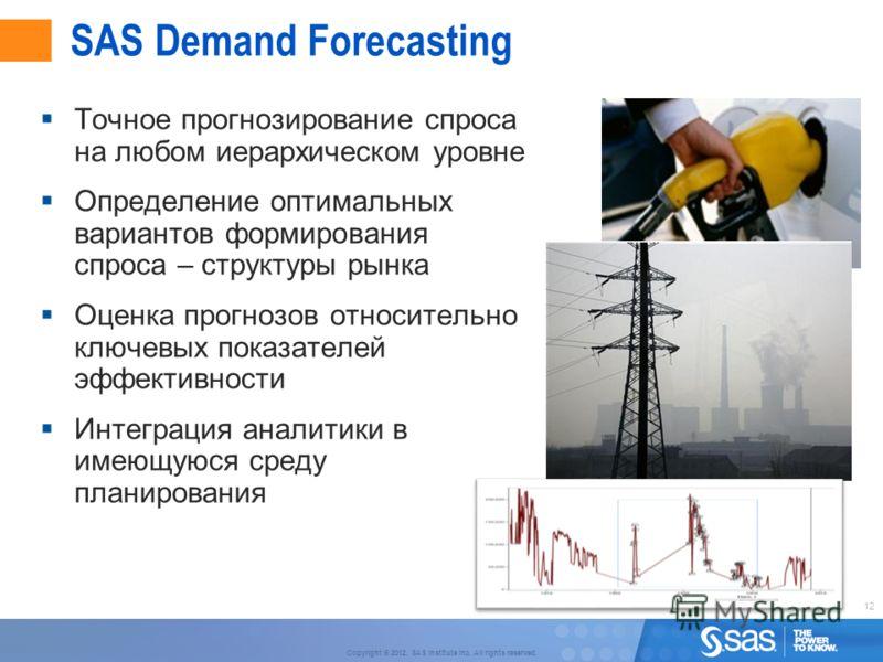 12 Copyright © 2012, SAS Institute Inc. All rights reserved. SAS Demand Forecasting Точное прогнозирование спроса на любом иерархическом уровне Определение оптимальных вариантов формирования спроса – структуры рынка Оценка прогнозов относительно ключ