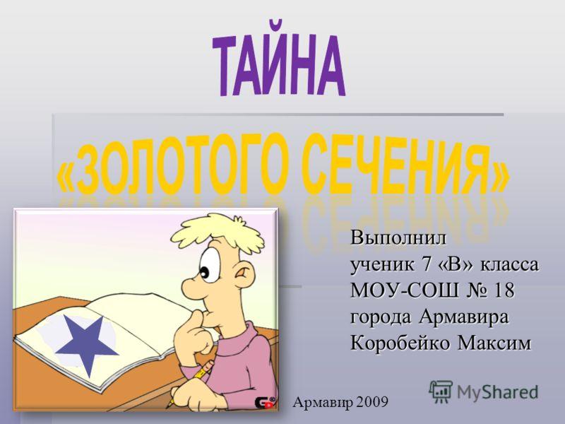 Выполнил ученик 7 «В» класса МОУ-СОШ 18 города Армавира Коробейко Максим Армавир 2009