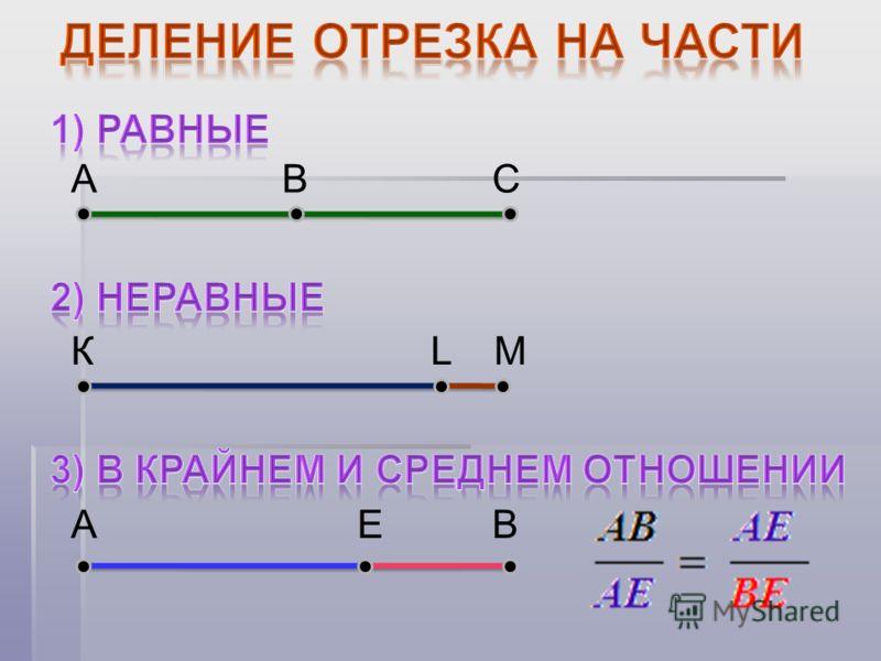А В С К L M А Е В