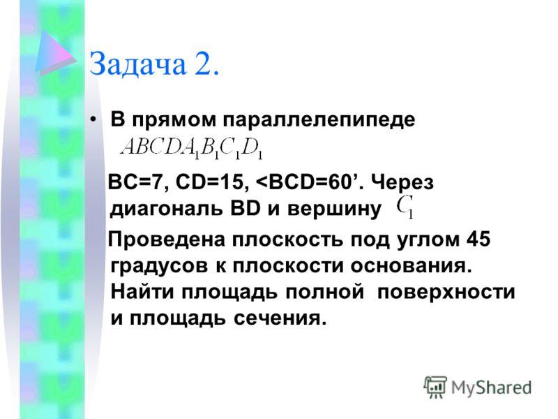 Задача 2. В прямом параллелепипеде BC=7, CD=15,