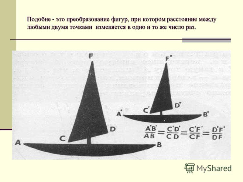 Подобие - это преобразование фигур, при котором расстояние между любыми двумя точками изменяется в одно и то же число раз.