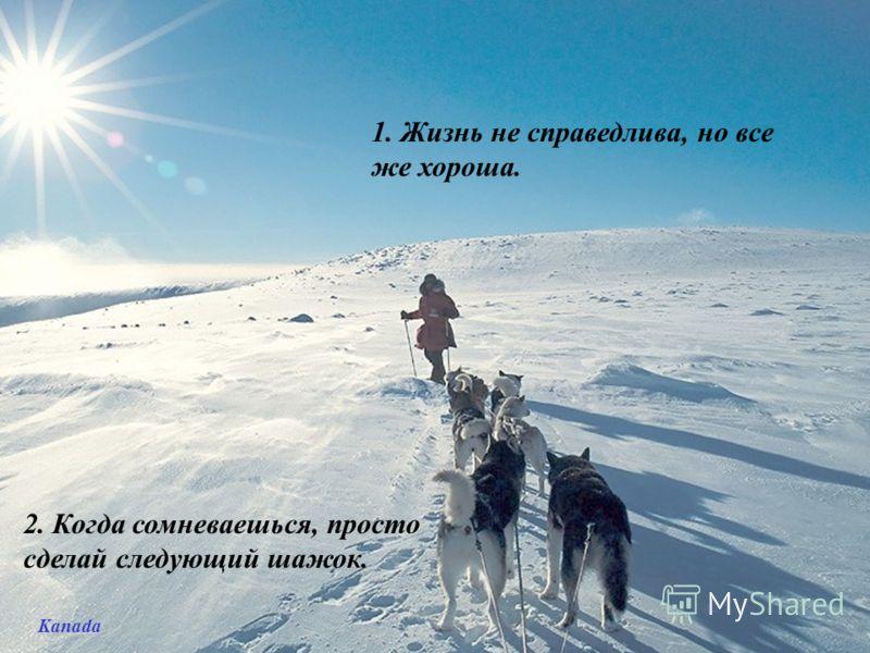 Norvegija – Šiaurės pašvaistė 45 уроков жизни Nov 2009 He YanMusic: snowdream