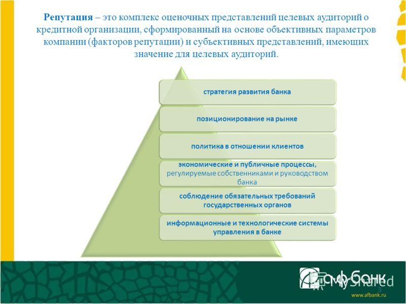 Репутация – это комплекс оценочных представлений целевых аудиторий о кредитной организации, сформированный на основе объективных параметров компании (факторов репутации) и субъективных представлений, имеющих значение для целевых аудиторий. 3 стратеги