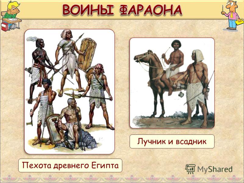 Пехота древнего Египта Лучник и всадник