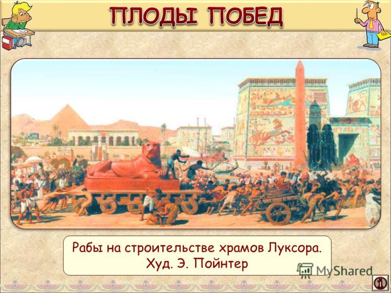 Рабы на строительстве храмов Луксора. Худ. Э. Пойнтер