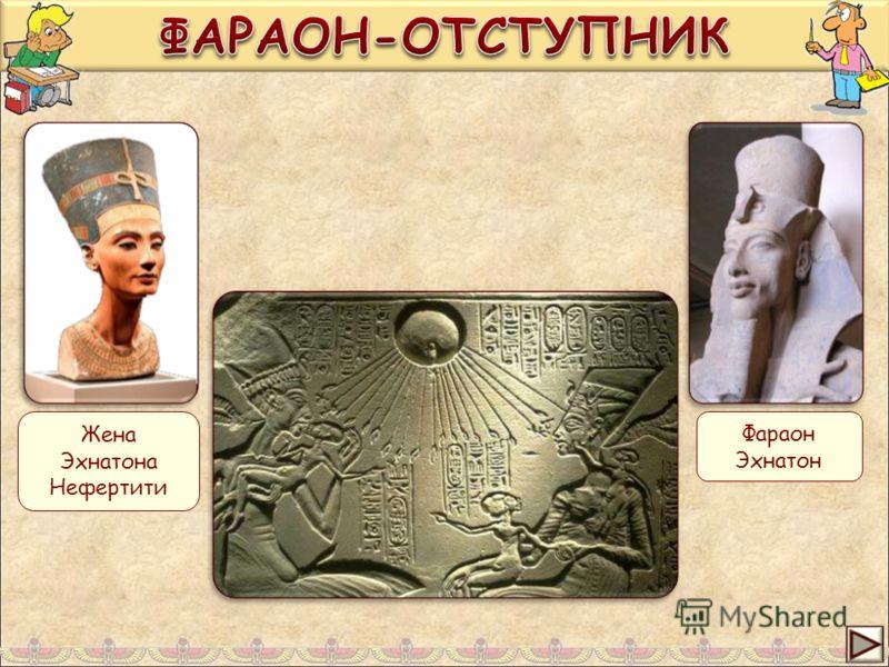 Жена Эхнатона Нефертити Фараон Эхнатон