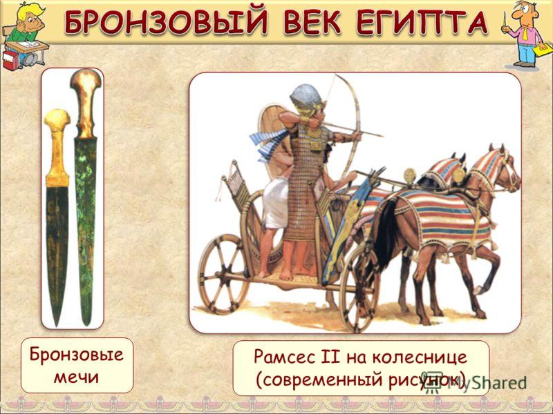 Бронзовые мечи Рамсес II на колеснице (современный рисунок)