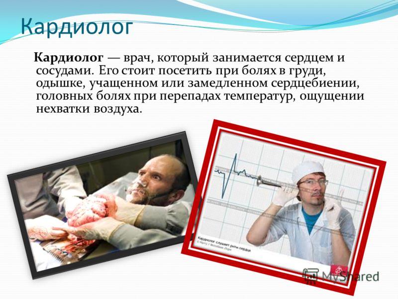 Иммунолог Иммунолог специалист, который занимается иммунной системой. Зачастую врач совмещает специализацию аллерголог-иммунолог.