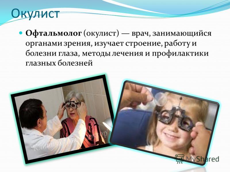 Оториноларинголог Оториноларинголог его еще называют «ухо- горло-нос» или ЛОР, врач, который лечит болезни ушей, носа и горла, устраняет инородные тела.
