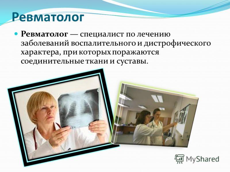 Пульмонолог Пульмонолог специалист, который занимается болезнями органов дыхания (лечит бронхита, астму, пневмонию, туберкулез).