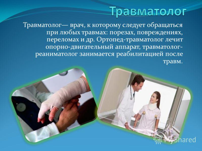 Терапевт Терапевт специалист первой помощи, который диагностирует заболевание и направляет на дальнейшее обследование к узкопрофильным специалистам