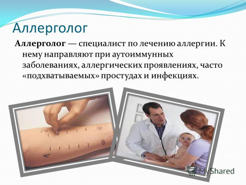 Медицина область научной и практической деятельности по исследованию нормальных и патологических процессов в организме человека, различных заболеваний и патологических состояний, их лечению, сохранению и укреплению здоровья людей. В медицине много сп
