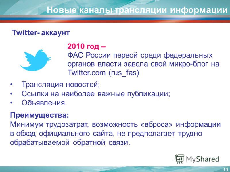 Новые каналы трансляции информации 11 Twitter- аккаунт 2010 год – ФАС России первой среди федеральных органов власти завела свой микро-блог на Twitter.com (rus_fas) Трансляция новостей; Ссылки на наиболее важные публикации; Объявления. Преимущества: