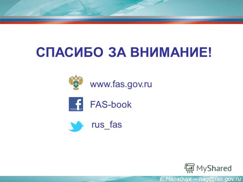 СПАСИБО ЗА ВНИМАНИЕ! www.fas.gov.ru FAS-book rus_fas Е.Нагайчук – nag@fas.gov.ru
