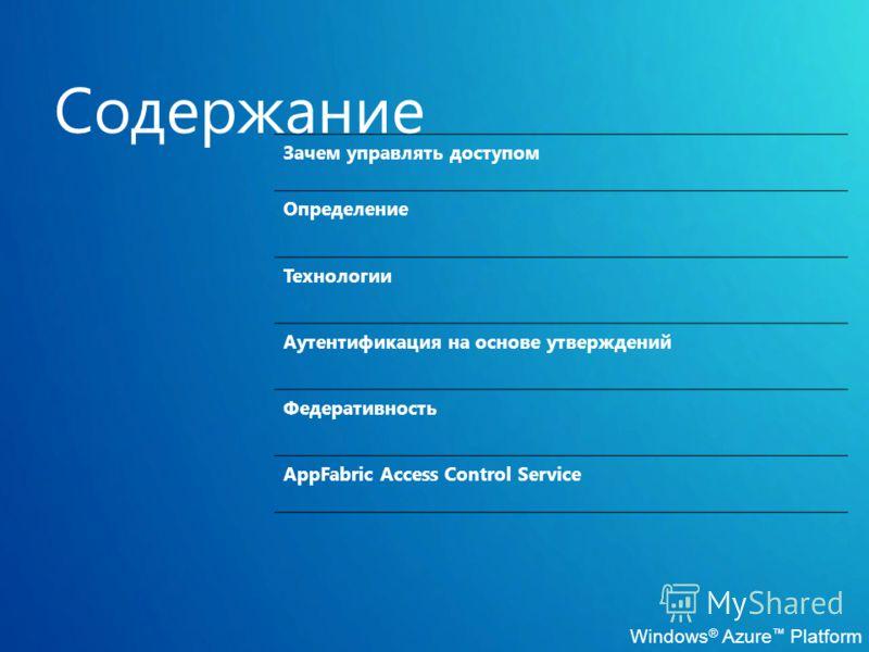 Зачем управлять доступом Определение Технологии Аутентификация на основе утверждений Федеративность AppFabric Access Control Service Содержание