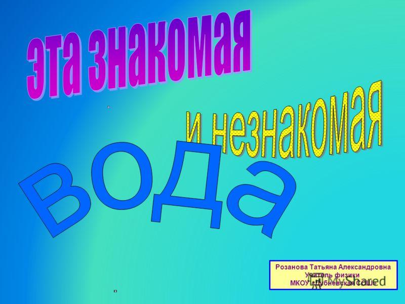 Розанова Татьяна Александровна Учитель физики МКОУ «Дубневская СОШ»