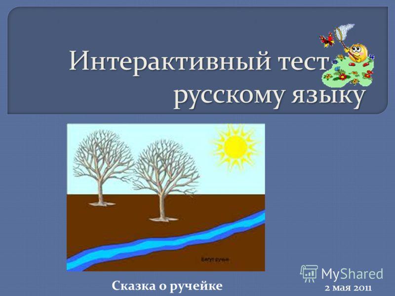 Интерактивный тест по русскому языку 2 мая 2011 Сказка о ручейке