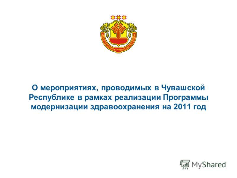О мероприятиях, проводимых в Чувашской Республике в рамках реализации Программы модернизации здравоохранения на 2011 год